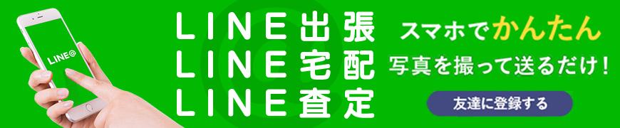 LINE@ 友達に登録