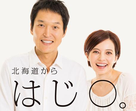 「北海道からはじまるTV」チャリティオークションに参加致しました